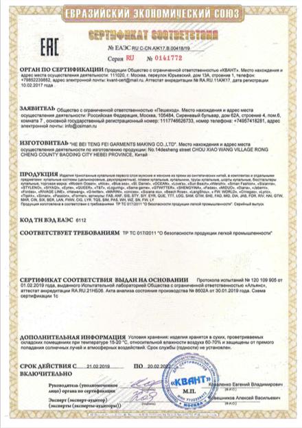 Сертификат соответствия на белье женское мма в нижнем белье женские бои