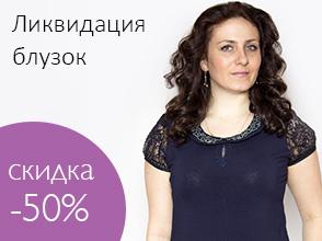женские блузки со скидкой оптом