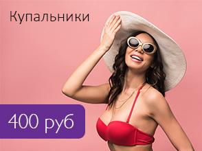 купальники оптом по 400 рублей