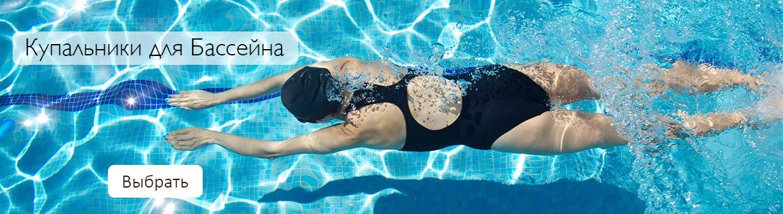 купальники для бассейна