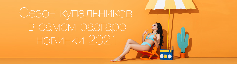 купальники 2021